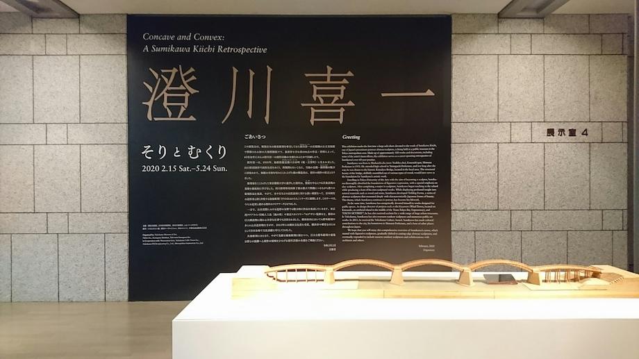 「澄川喜一 そりとむくり」展 横浜美術館会場