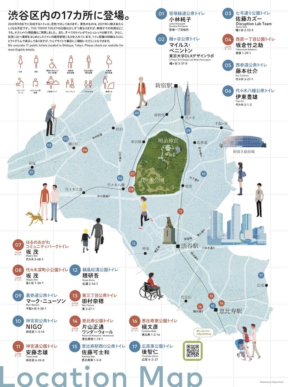 日本財団-渋谷区 トイレプロジェクト