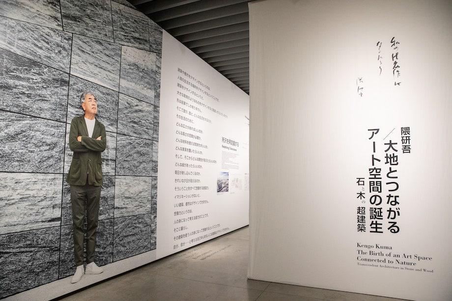 角川武蔵野ミュージアム「隈研吾展」会場風景