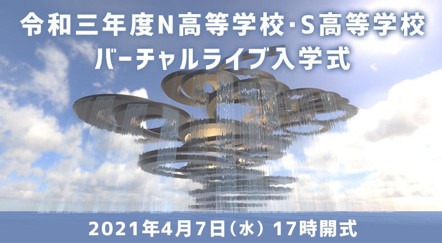 学校法人角川ドワンゴ学園 N 高等学校・S高等学校 VR校舎 入学式