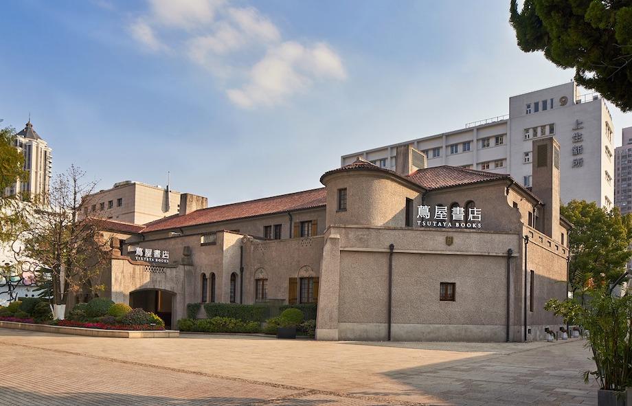 上海上生新所 蔦屋書店