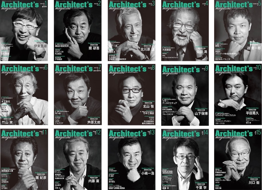 『Architect's magazine』バックナンバー表紙(C&&社発行)