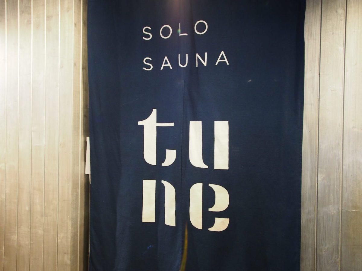 ソロサウナtune