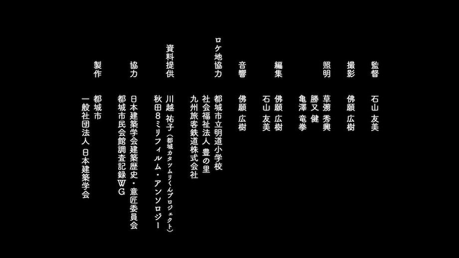 〈旧都城市民会館〉外観(都城市+日本建築学会製作記録映像より)