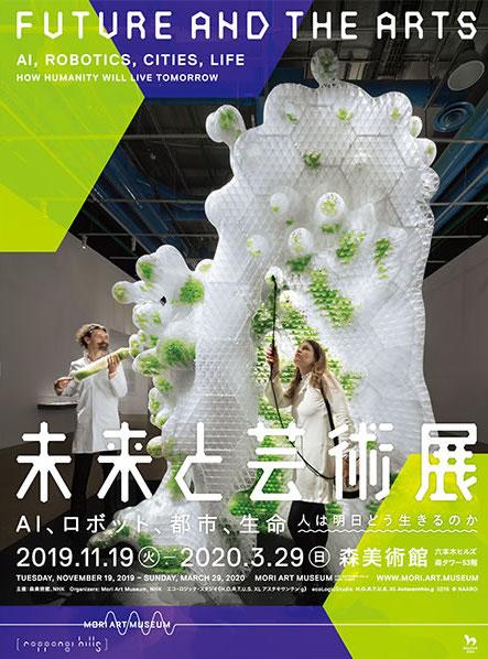 「未来と芸術展」@森美術館