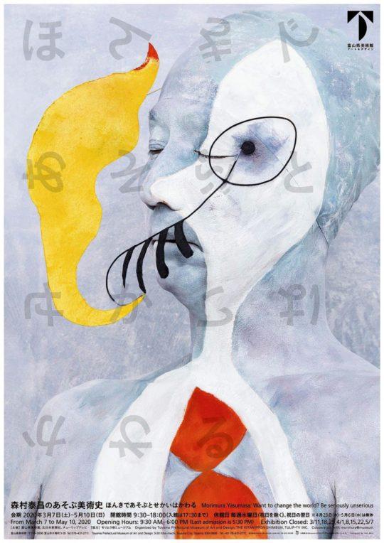 「森村泰昌のあそぶ美術史ーほんきであそぶとせかいはかわるー」フライヤー