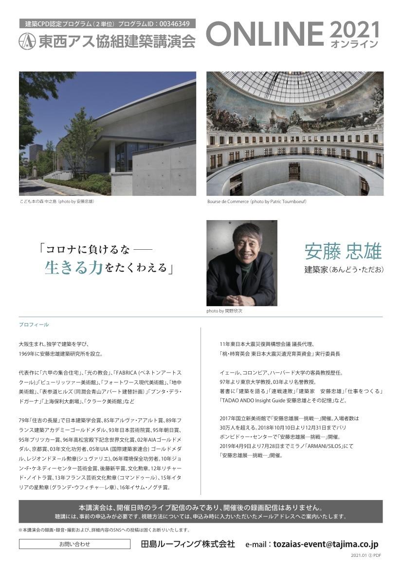 安藤忠雄「東西アス協組建築講演会ONLINE2021」