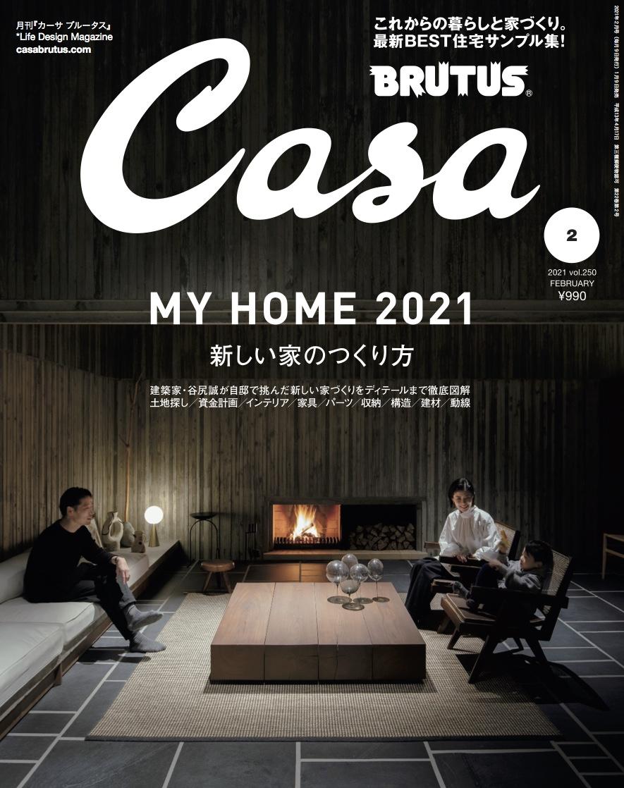 『Casa BRUTUS』2021年2⽉号 表紙(1⽉9⽇発売)©︎マガジンハウス