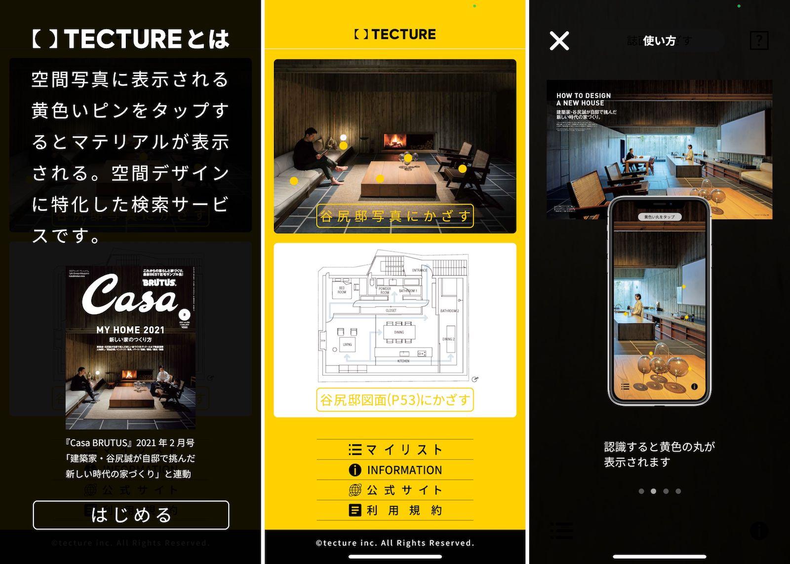 「TECTURE AR」β版 起動中のiPhone画面(左:起動時、中央:メニュー選択、右:ピン表示)