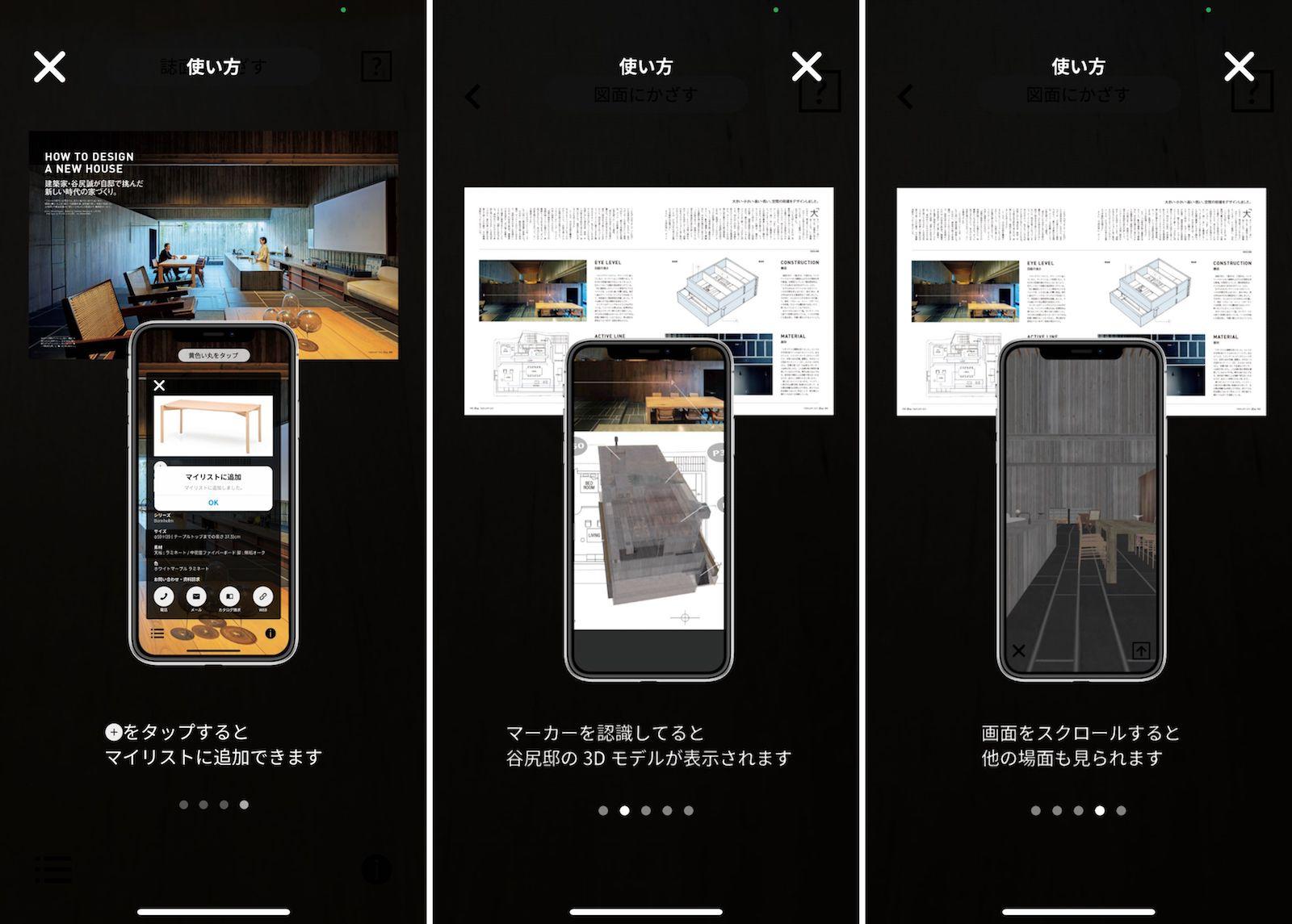 「TECTURE AR」β版 起動中のiPhone画面(左:マイリスト機能、中央:谷尻邸の3Dビュー、右:アプリ限定で可能な内部空間ビュー)
