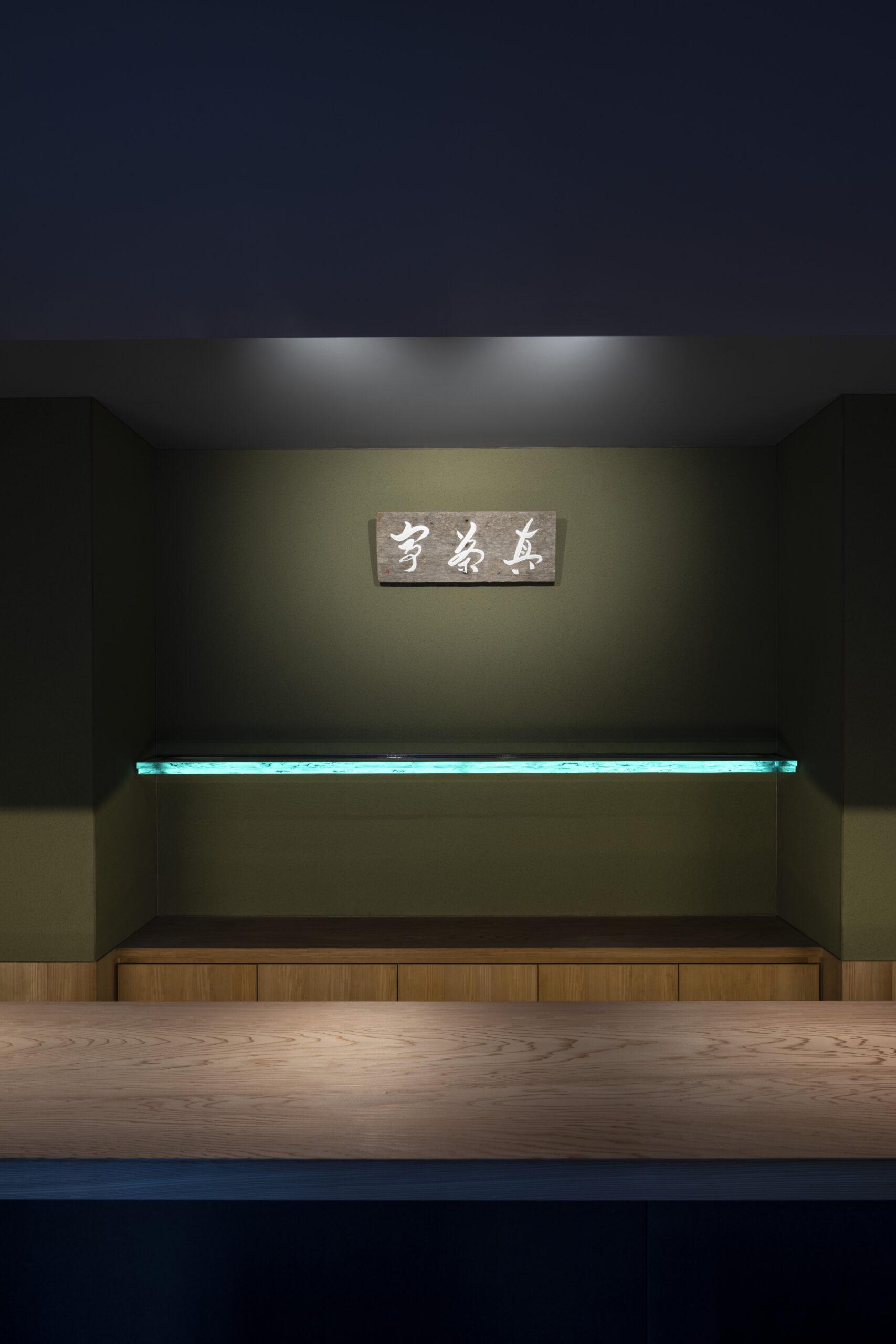 〈白井屋ホテル〉特別個室真茶亭(まっちゃてい)