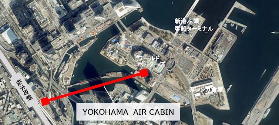 横浜市ロープウェイ「YOKOHAMA AIR CABIN®︎(ヨコハマエアキャビン)」