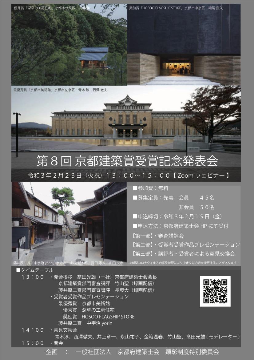 第8回京都建築賞受賞記念発表会