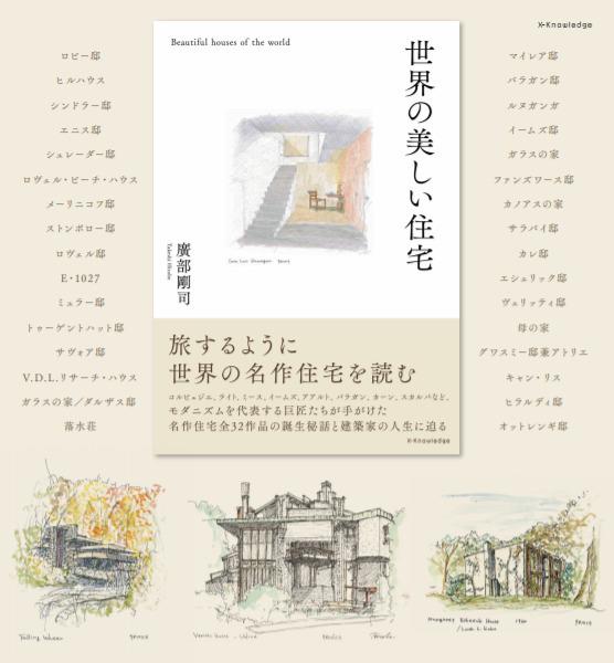 「世界の美しい住宅」出版記念展(2020)