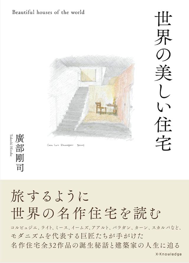 廣部剛司著『世界の美しい住宅』(エクスナレッジ、2020)表紙