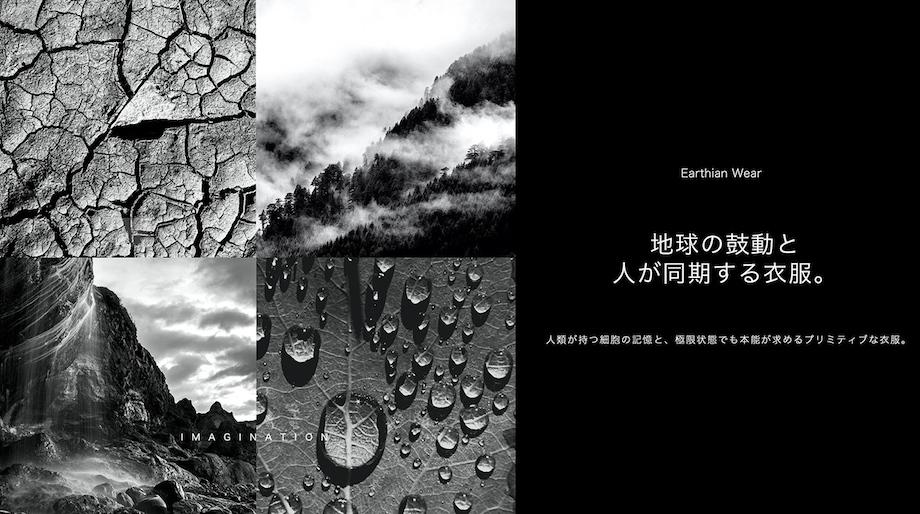 シタテル×スノーピーク「Earthian Wear」