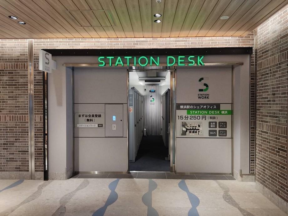 JR東日本シェアオフィス事業「STATION WORK」