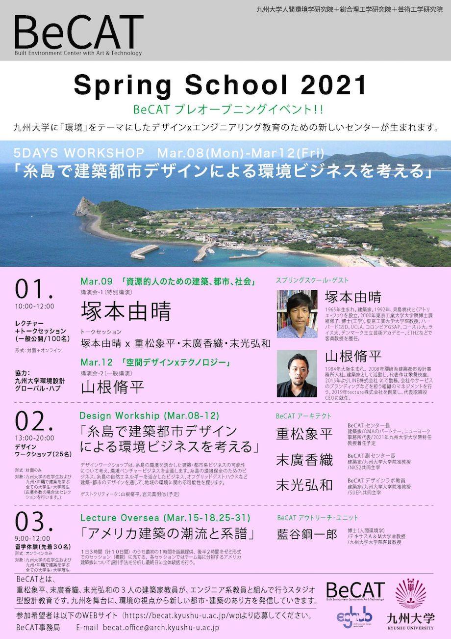 九州大学大学院 BeCAT