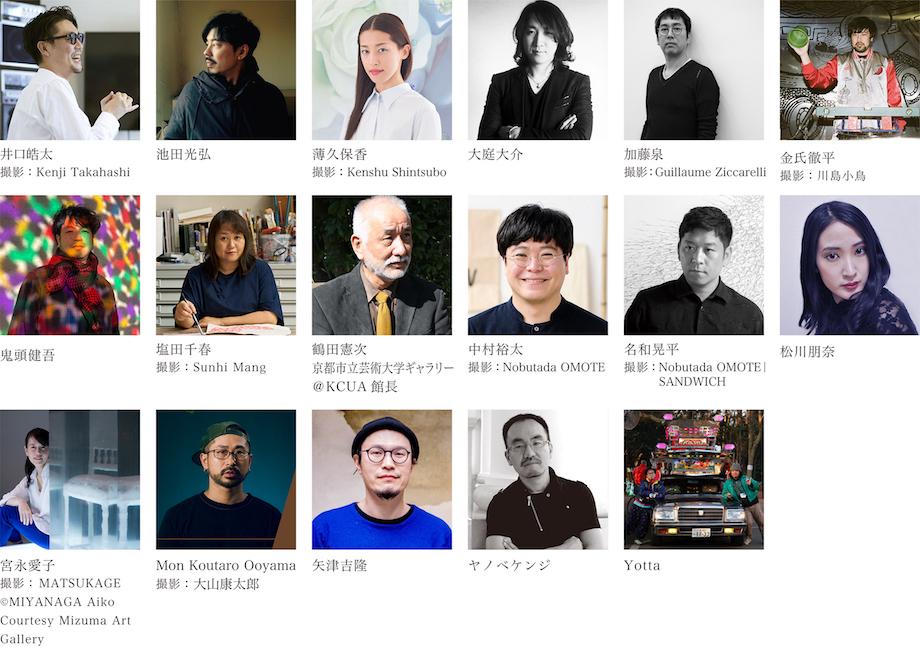 「ARTISTS' FAIR KYOTO 2021」アドバイザリーボード17名