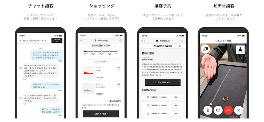 伊勢丹新宿店「ザ・コンランショップ」