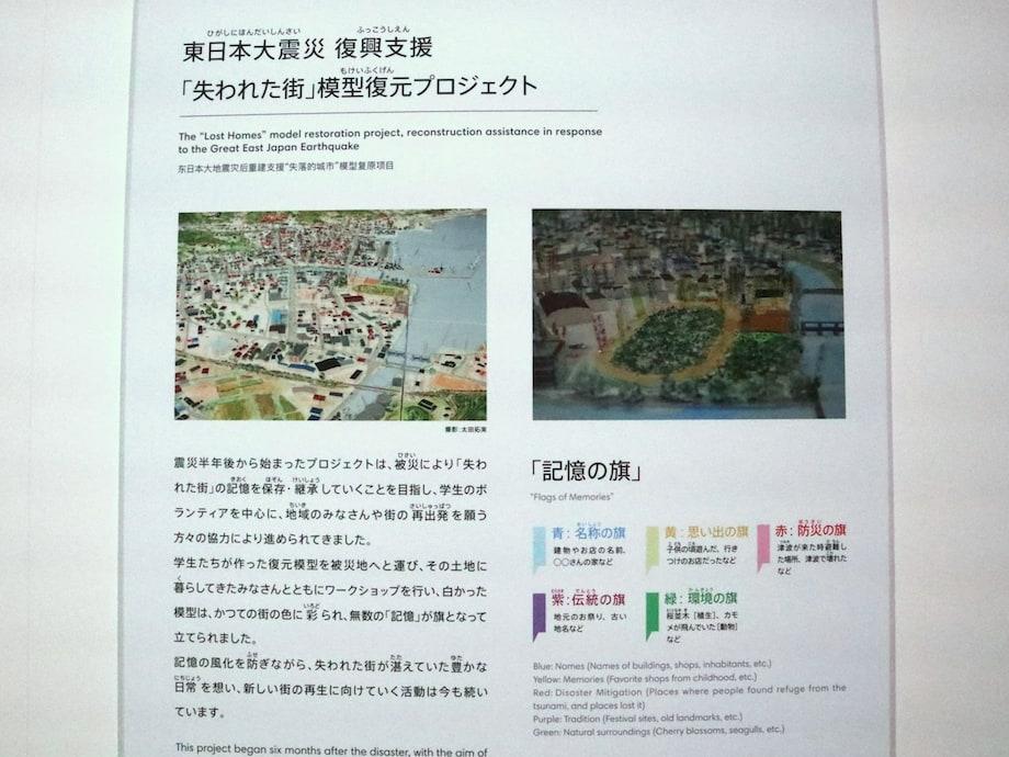 特別企画 『震災と未来』展 -東日本大震災10年-