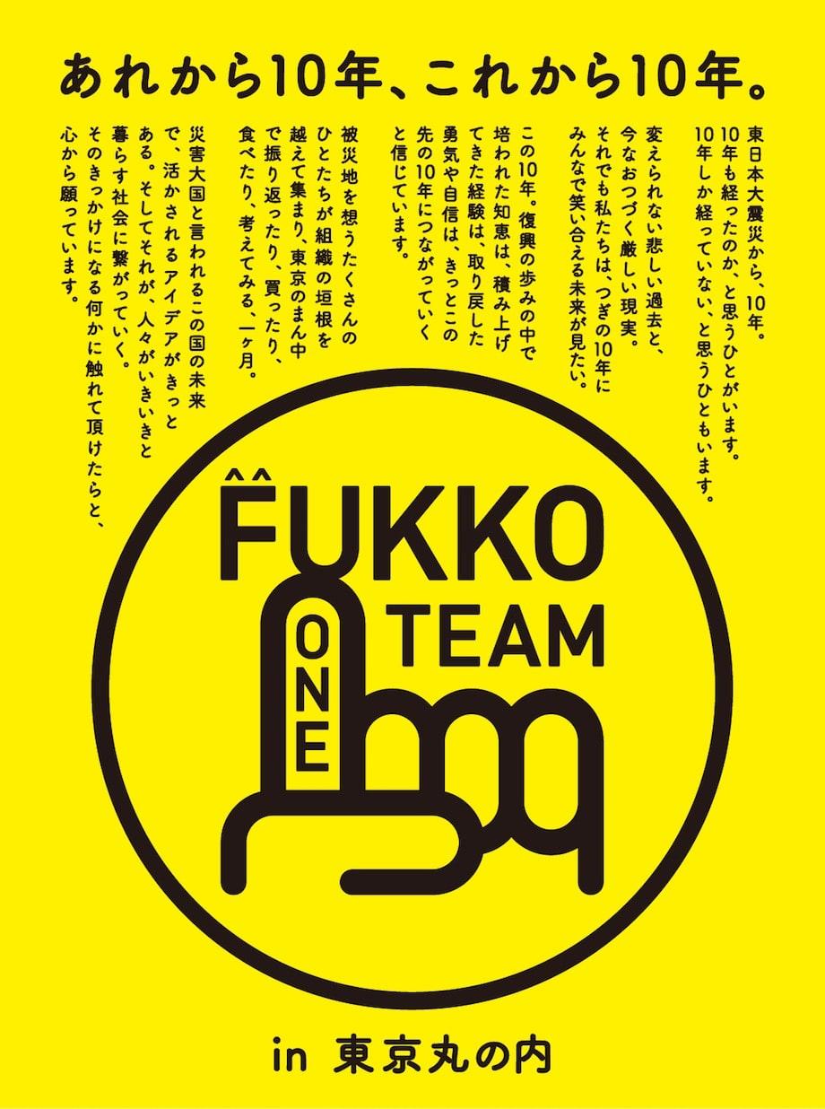 FUKKO ONE TEAM「あれから10年、これから10年 in 東京丸の内」