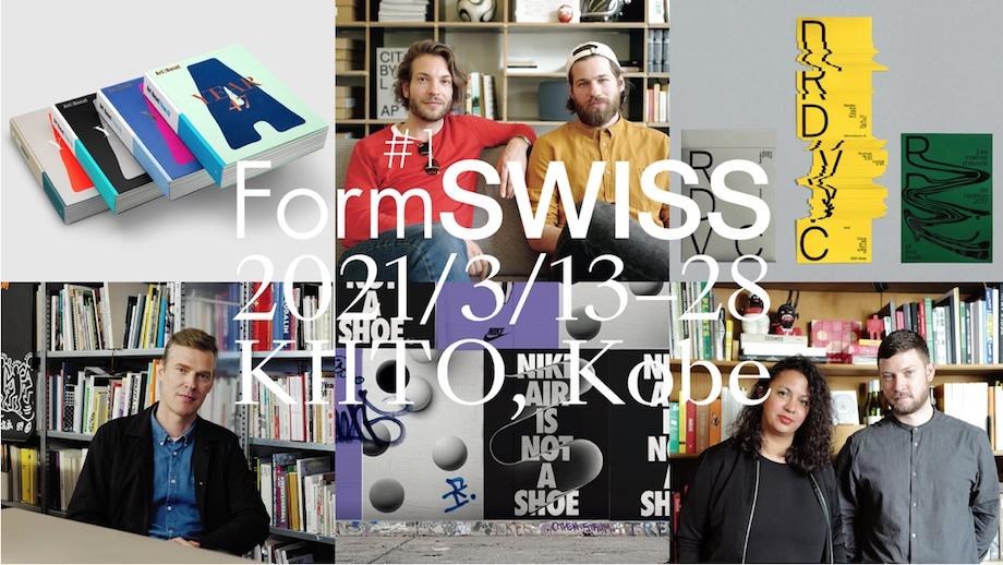 Form #1: FormSWISS 神戸巡回展(KIITO)
