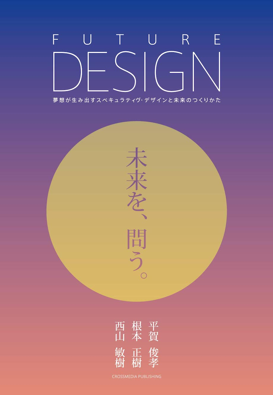 新刊『FUTURE DESIGN 未来を、問う。夢想が生み出すスペキュラティヴ・デザインと未来のつくりかた』表紙