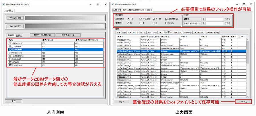 日建設計 日本設計 共同開発アプリ「STB-DiffChecker」資料