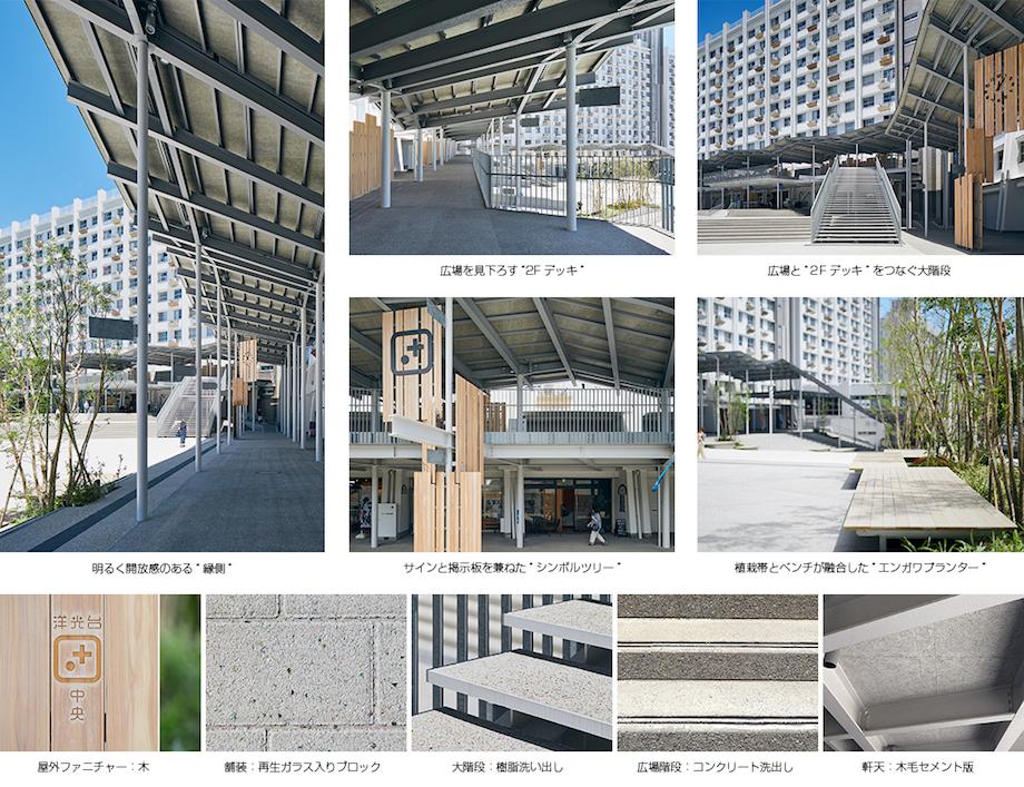 UR都市機構「団地の未来プロジェクト」