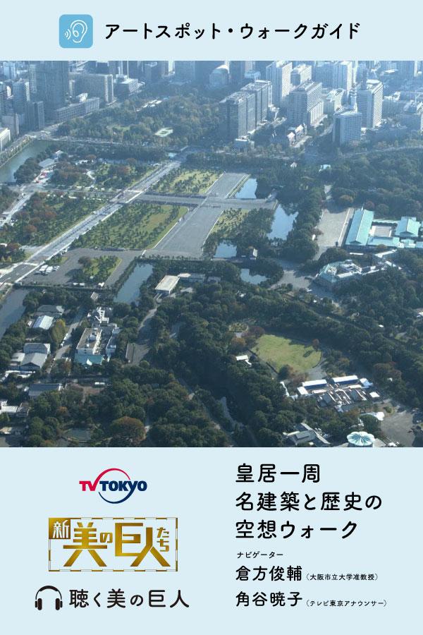 テレビ東京系『新美の巨人たち』音声コンテンツ