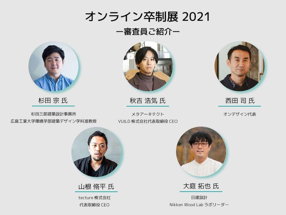 BEAVER / ArchiTech主催「オンライン卒制展2021」