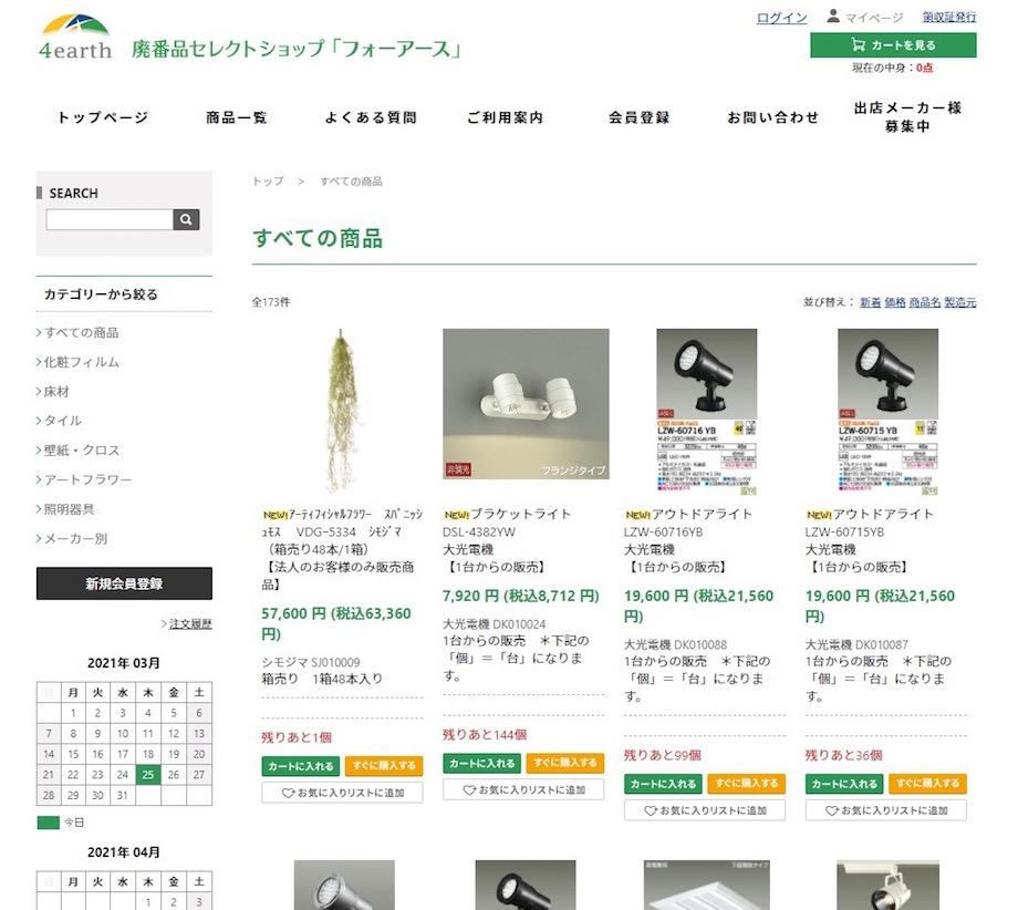 丹青社廃番品専門ECサイト「フォーアース(4earth)」画面