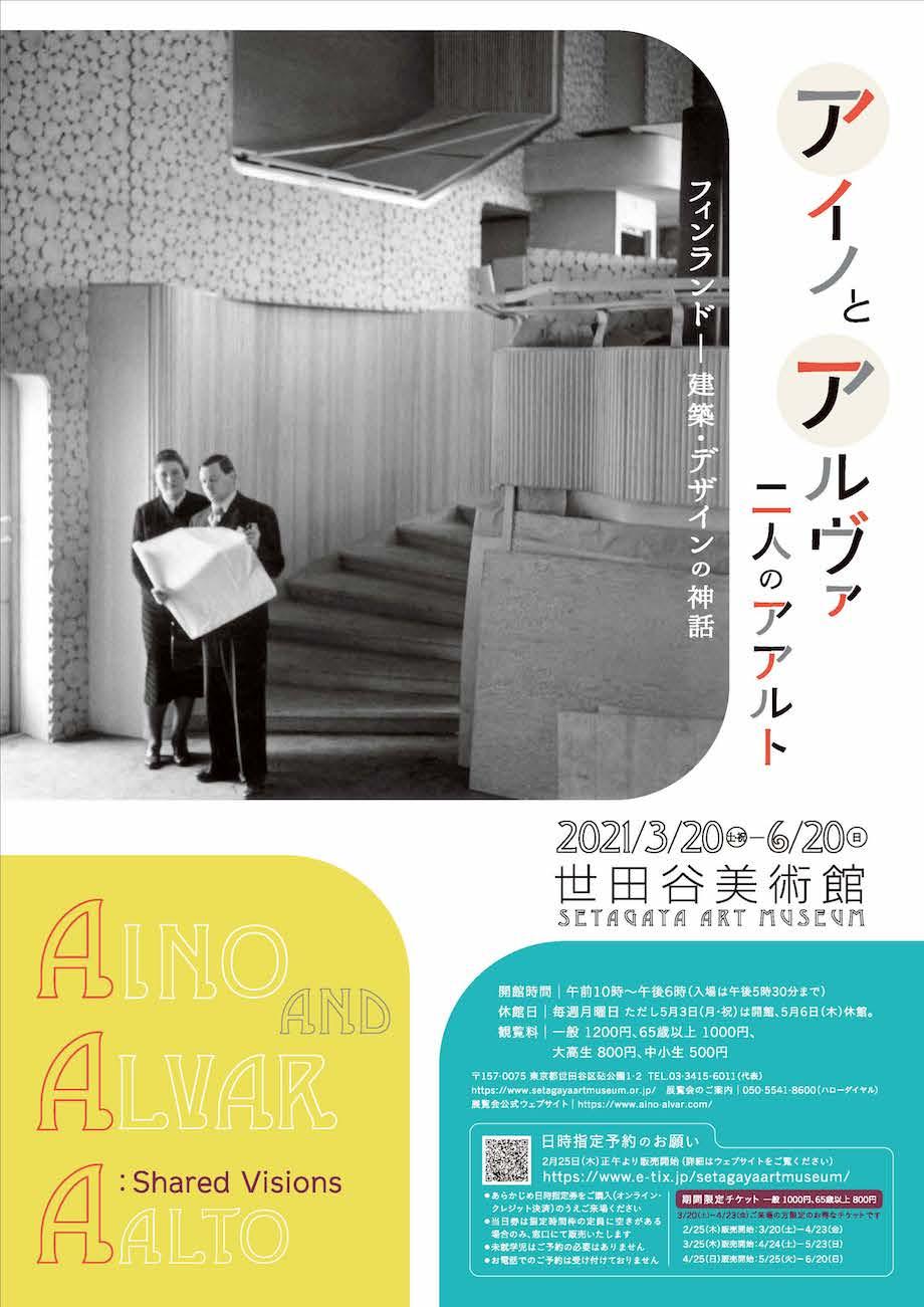 世田谷美術館「アイノとアルヴァ 二人のアアルト フィンランド―建築・デザインの神話」展フライヤー