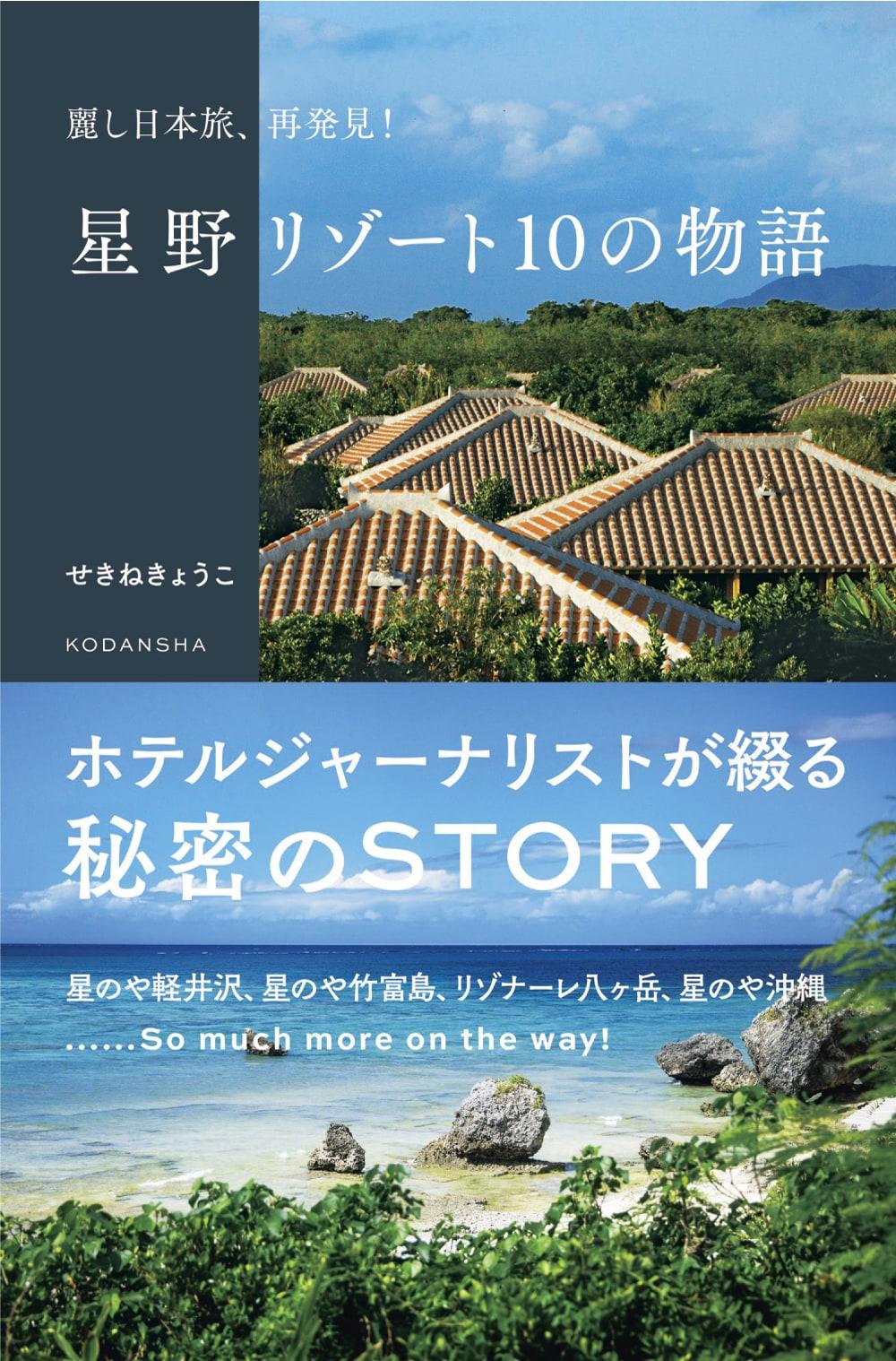 講談社『麗し日本旅、再発見!星野リゾート10の物語』