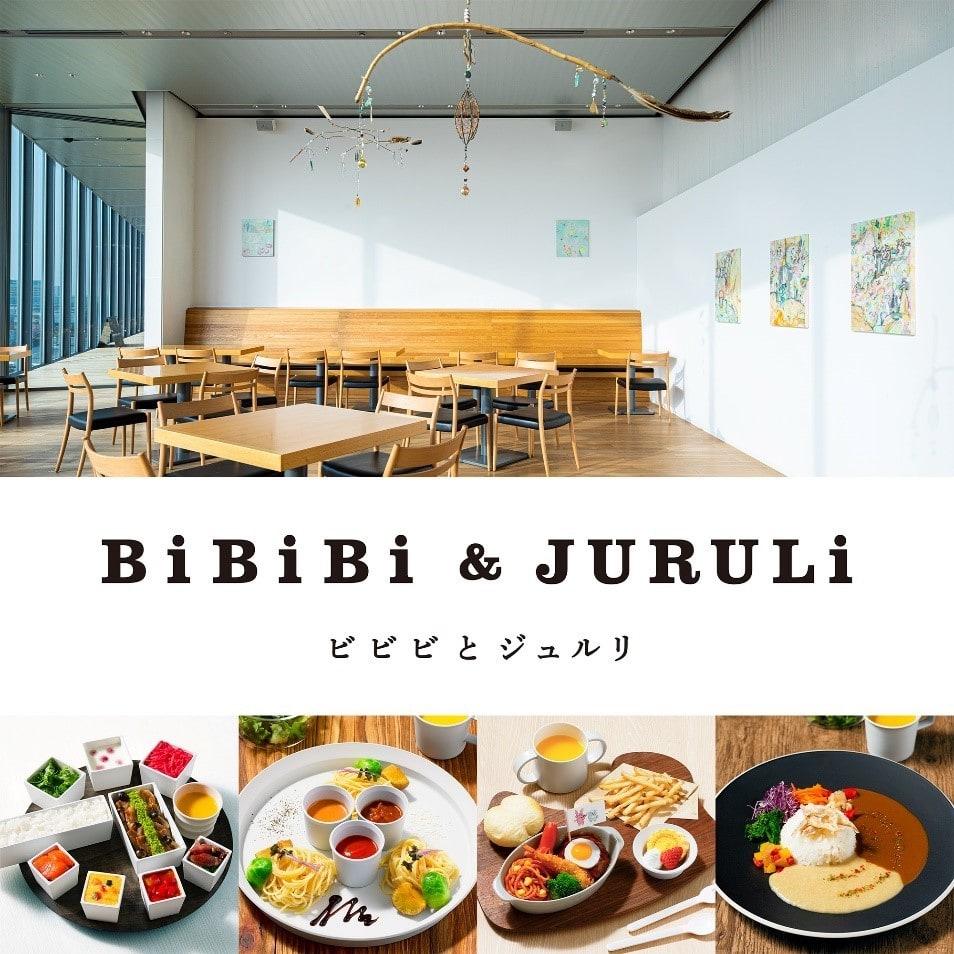 富山県美術館「BiBiBi & JURULi(ビビビとジュルリ)」