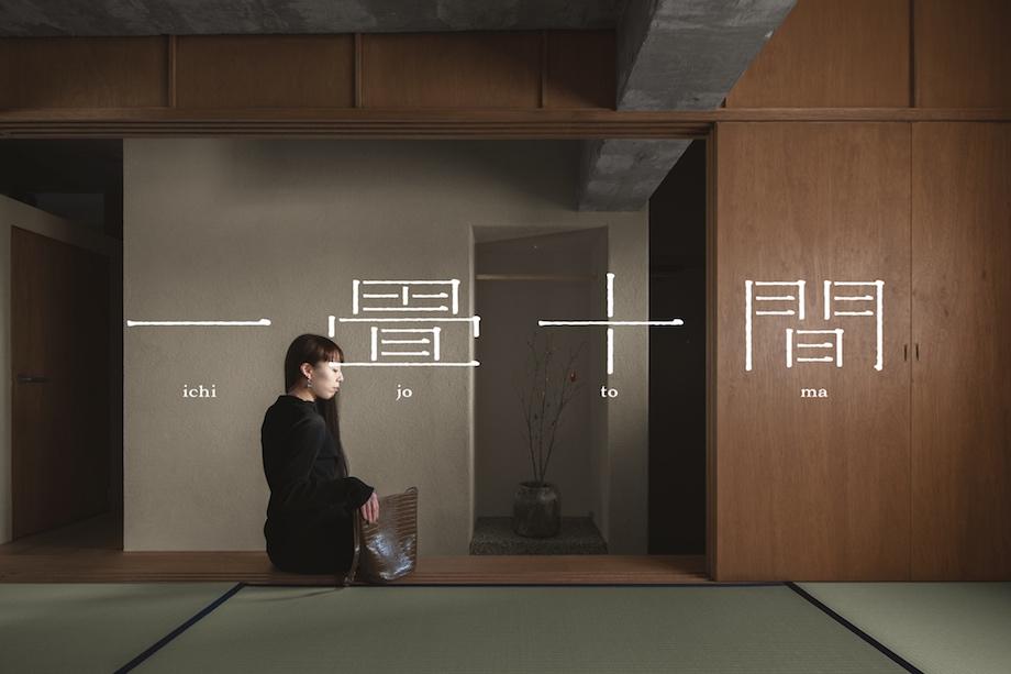 小大建築設計事務所 住宅フルリノベーション設計事業「一畳十間」
