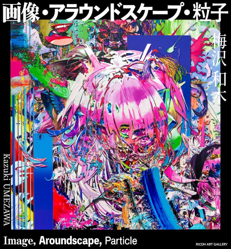 三愛ドリームセンター「RICOH ART GALLERY」こけら落とし展