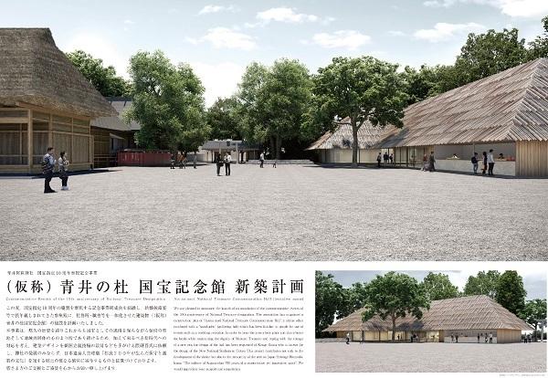 隈研吾氏設計「青井阿蘇神社 国宝記念館」プロジェクト
