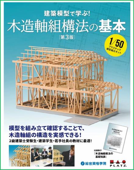 大型本『建築模型で学ぶ!木造軸組構法の基本[第3版]』総合資格