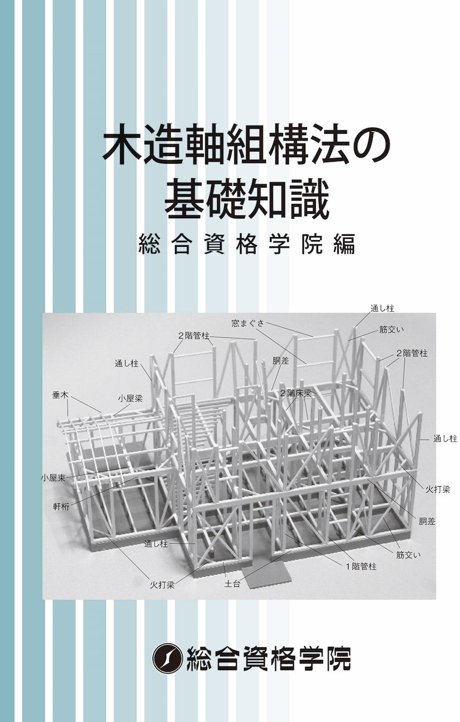 大型本『建築模型で学ぶ!木造軸組構法の基本[第3版]』付録冊子