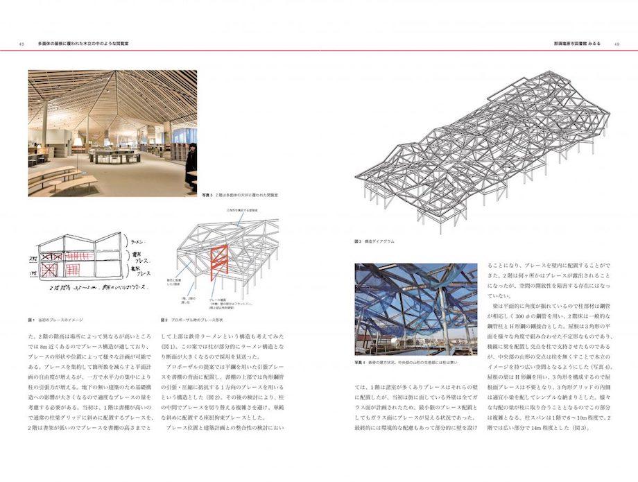 金箱温春著『ディテールから考える構造デザイン』