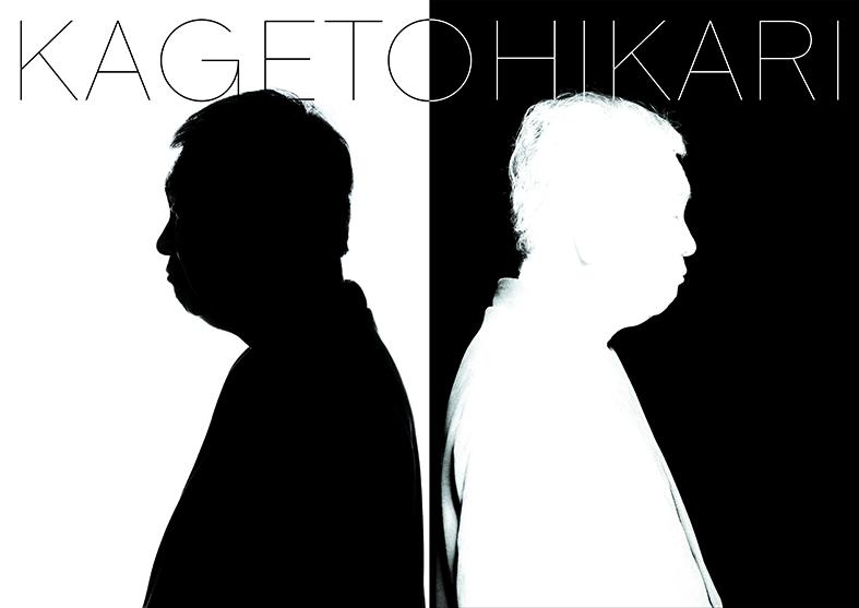 「KAGETOHIKARI(カゲトヒカリ)」