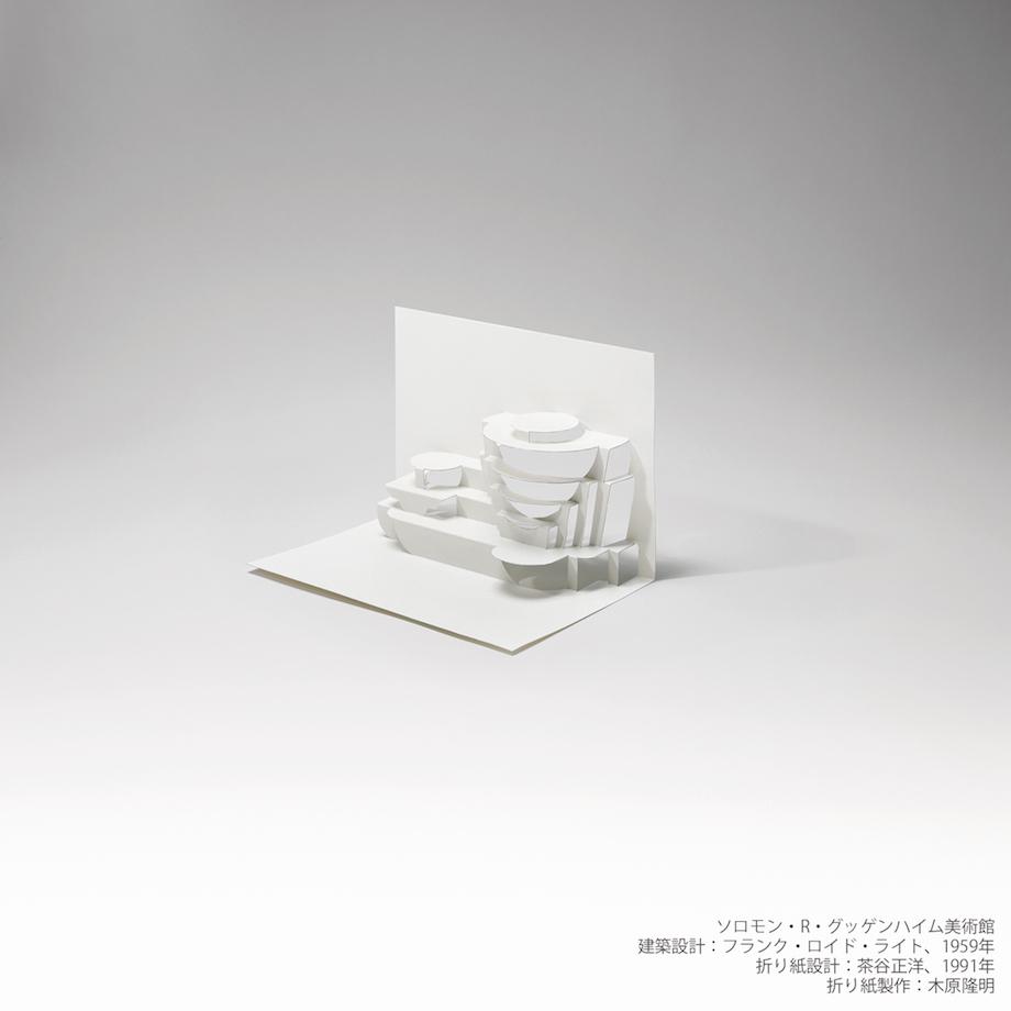 ギャラリー エー クワッド「オリガミ・アーキテクチャー」展  ソロモン・R・グッゲンハイム美術館 建築設計:フランク・ロイド・ライト、1959年 折り紙設計:茶谷正洋、1991年