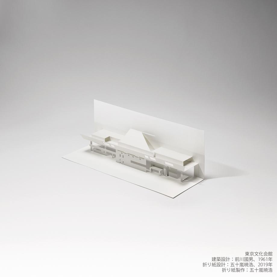 ギャラリー エー クワッド「オリガミ・アーキテクチャー」展 東京文化会館 建築設計:前川國男、1961年 折り紙設計:五十嵐暁浩、2019年