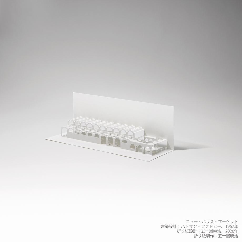 ギャラリー エー クワッド「オリガミ・アーキテクチャー」展 ニュー・バリス・マーケット 建築設計:ハッサン・ファトヒー、1967年 折り紙設計:五十嵐暁浩、2020年