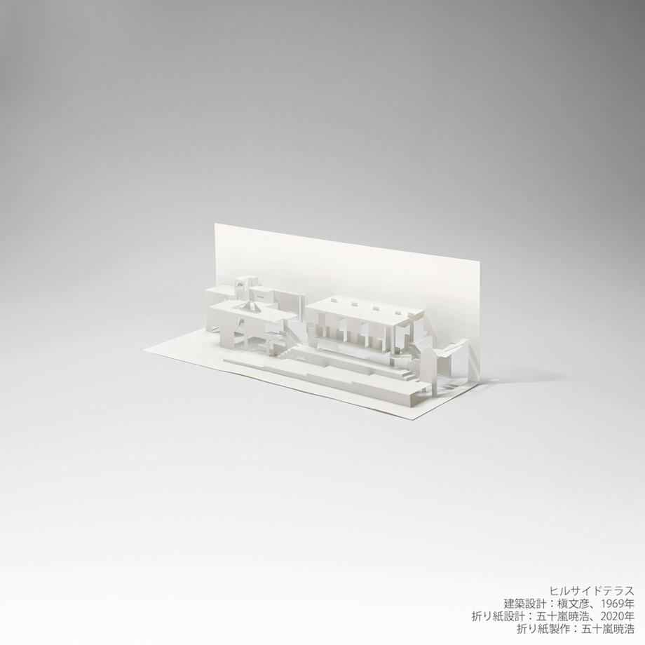 ギャラリー エー クワッド「オリガミ・アーキテクチャー」展 ヒルサイドテラス 建築設計:槇 文彦、1969年 折り紙設計:五十嵐暁浩、2020年