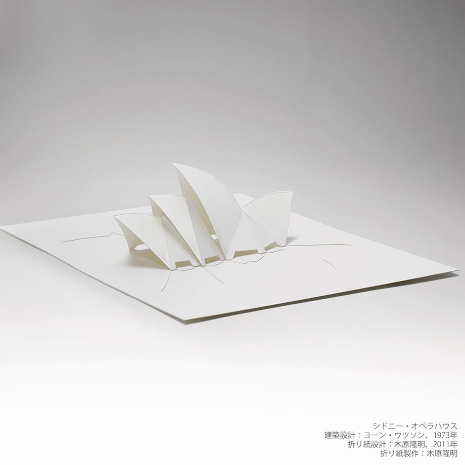 ギャラリー エー クワッド「オリガミ・アーキテクチャー」展 シドニー・オペラハウス 建築設計:ヨーン・ウツソン、1973年 折り紙設計:木原隆明、2011年