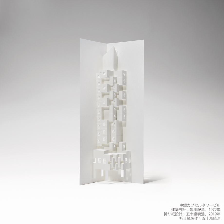 ギャラリー エー クワッド「オリガミ・アーキテクチャー」展 中銀カプセルタワービル 建築設計:黒川紀章、1972年 折り紙設計:五十嵐暁浩、2019年