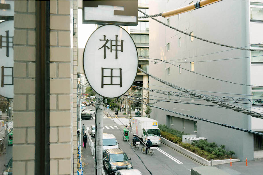 神田錦町〈神田ポートビル〉精興社